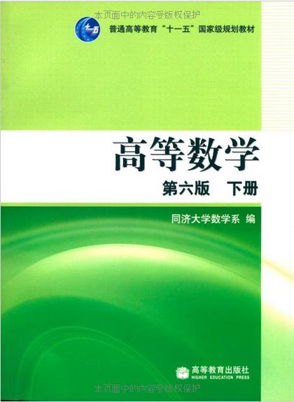 高等数学 同济大学第六版