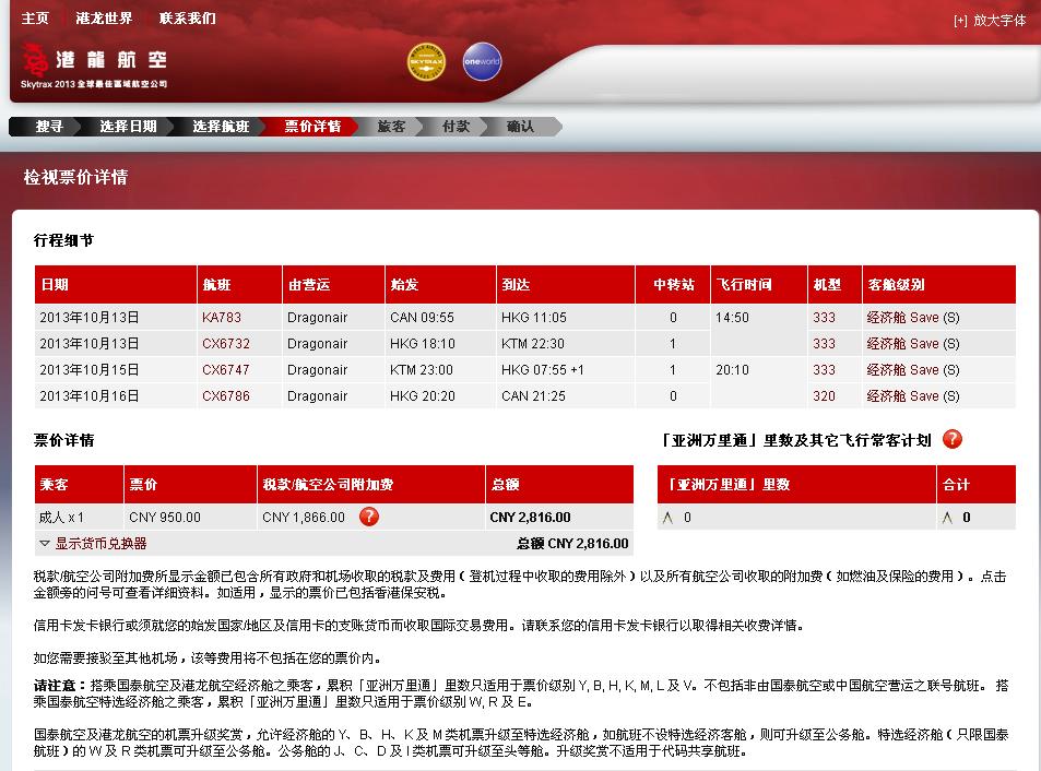 港龙航空,广州出发,往返加德满都,特价机票。