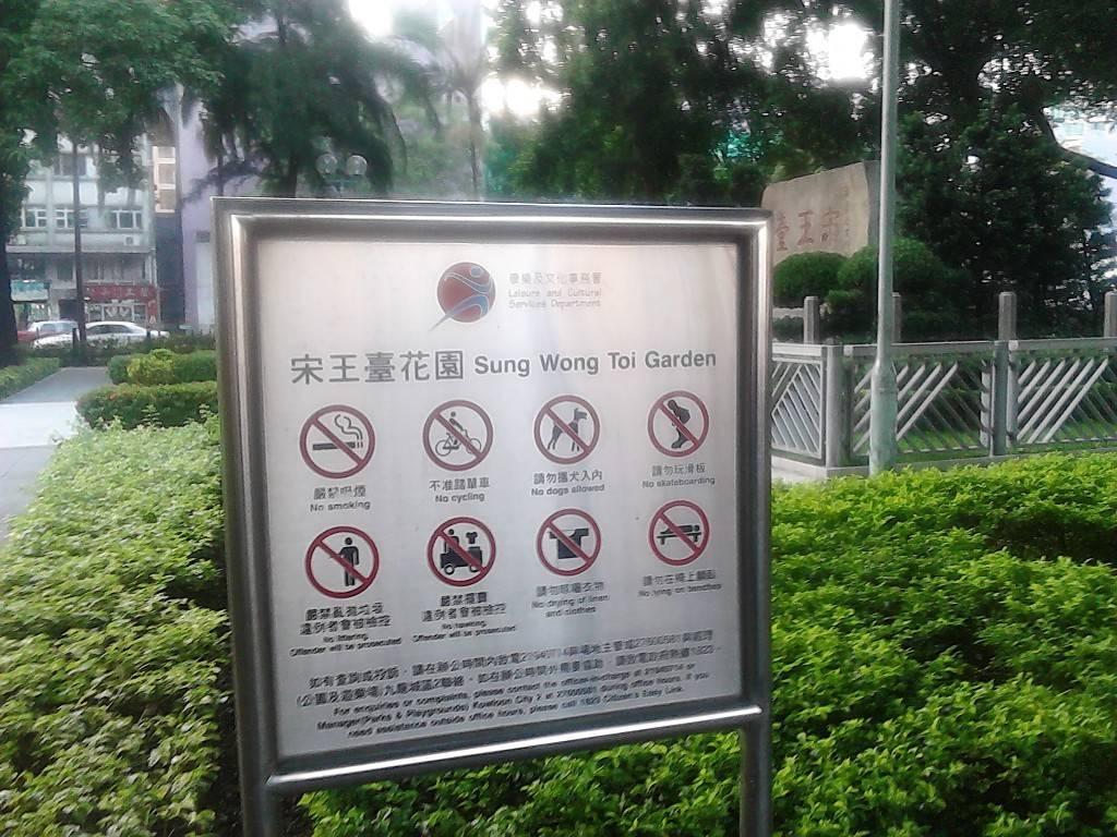 宋皇台公园
