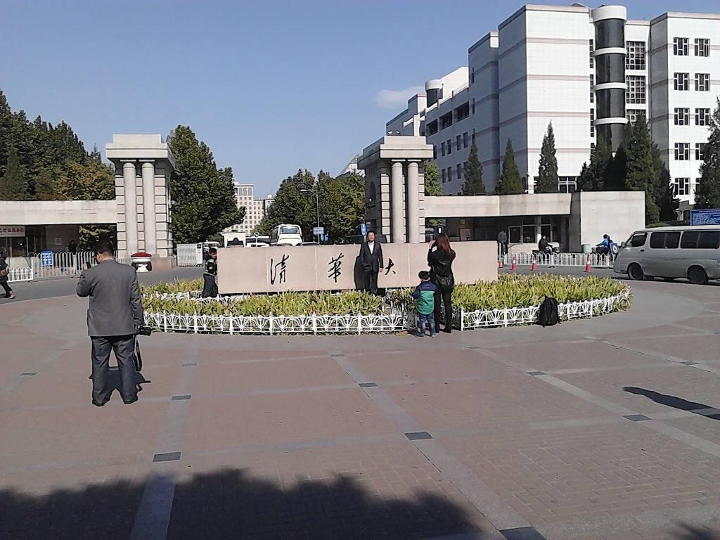 清华大学东门外