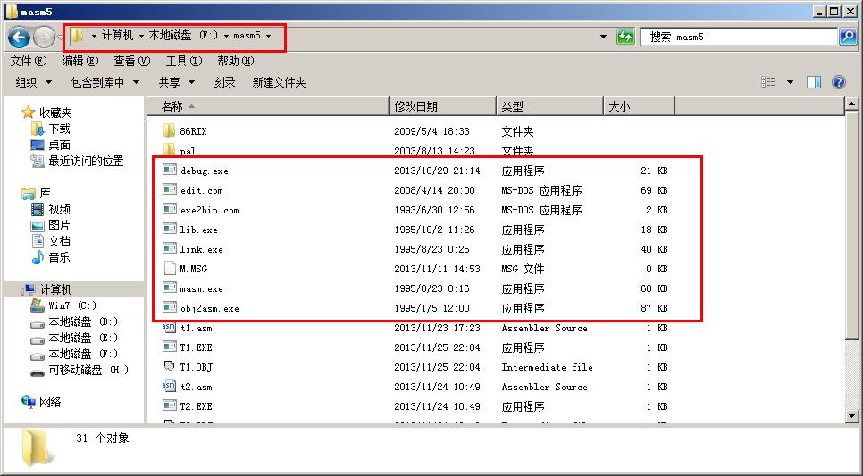 在电脑的某个盘,建立一个专门进行汇编语言实验的文件夹。