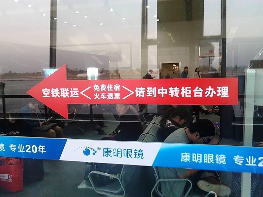 不要在中转柜台报销火车票,直接回到出发层退票柜台退票.
