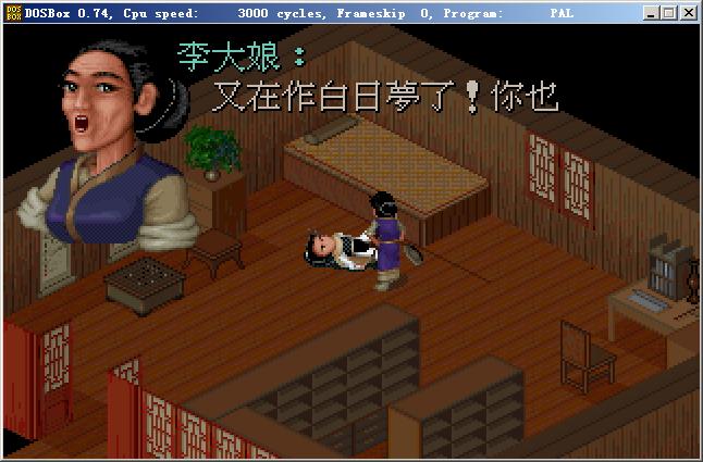 仙剑95DOS版
