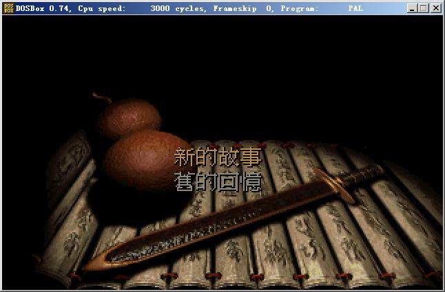 DOS版仙剑,在DOSbox下运行.