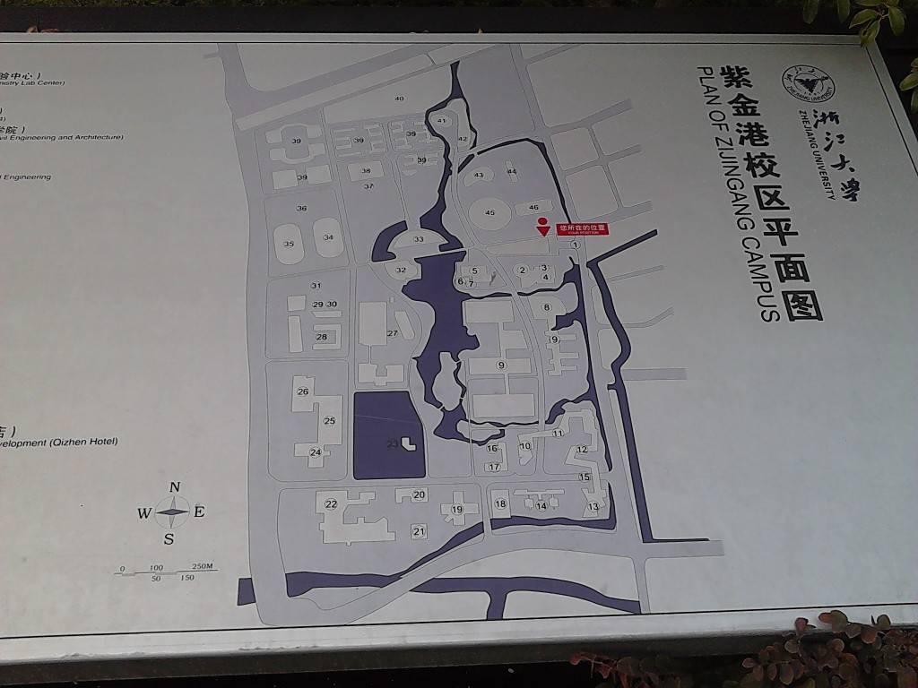 浙江大学紫荆港校区