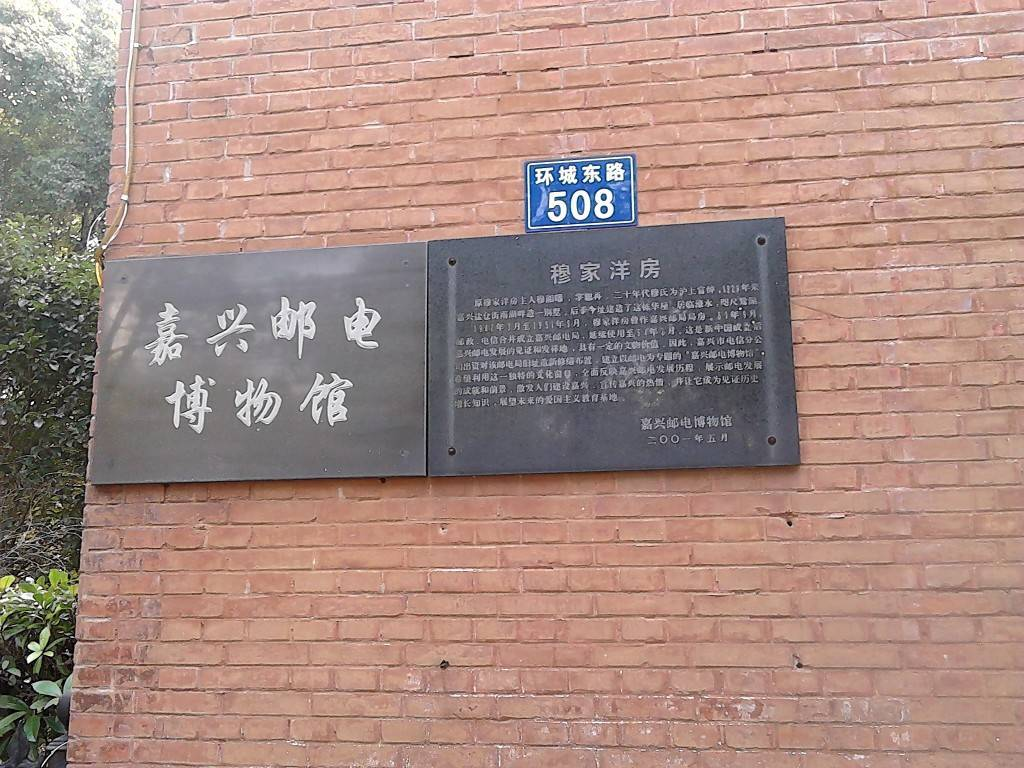 嘉兴邮电博物馆
