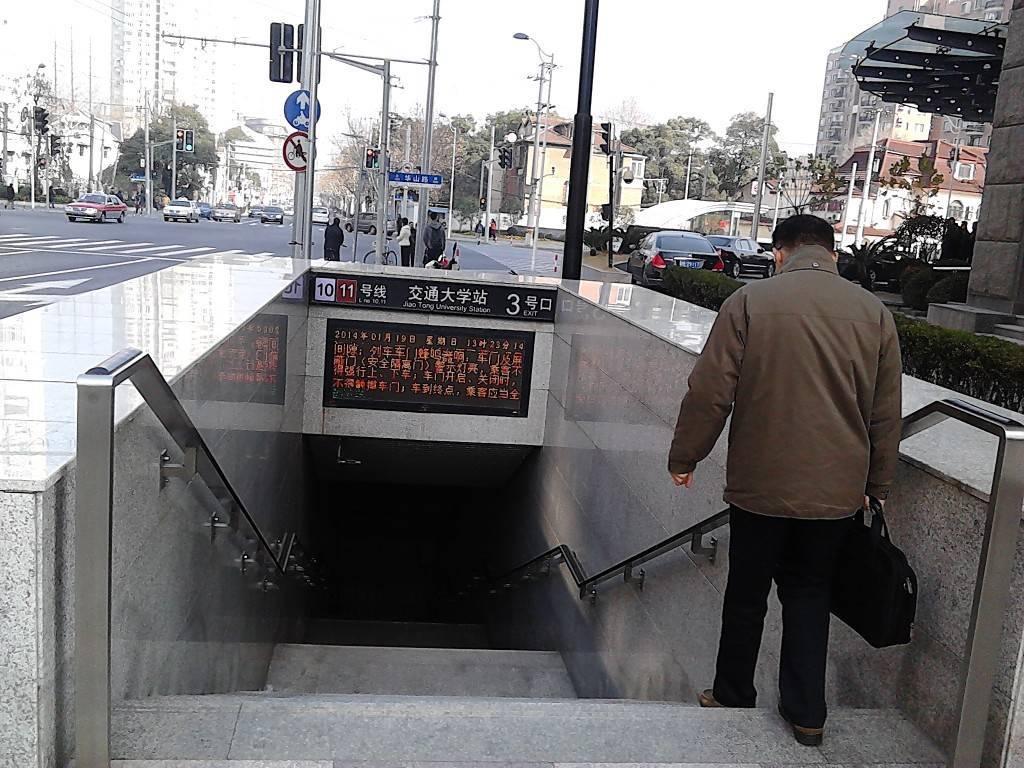 交通大学地铁站