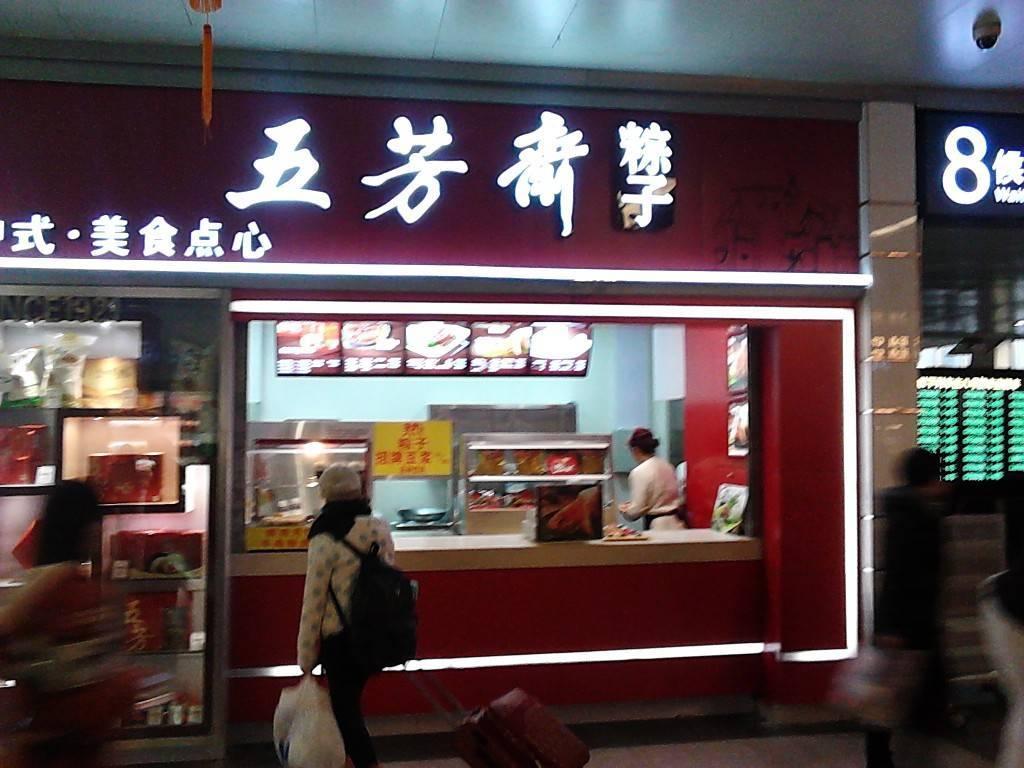 上海站的五芳斋