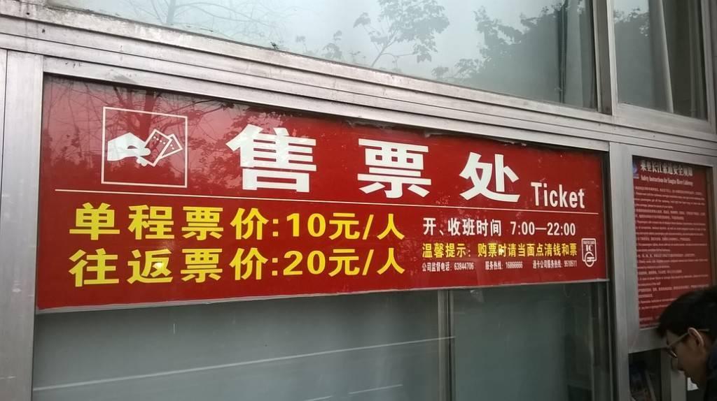 长江索道票价