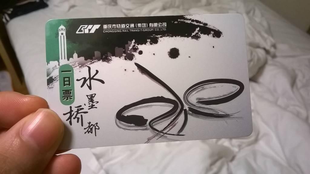 重庆轨道交通一日票