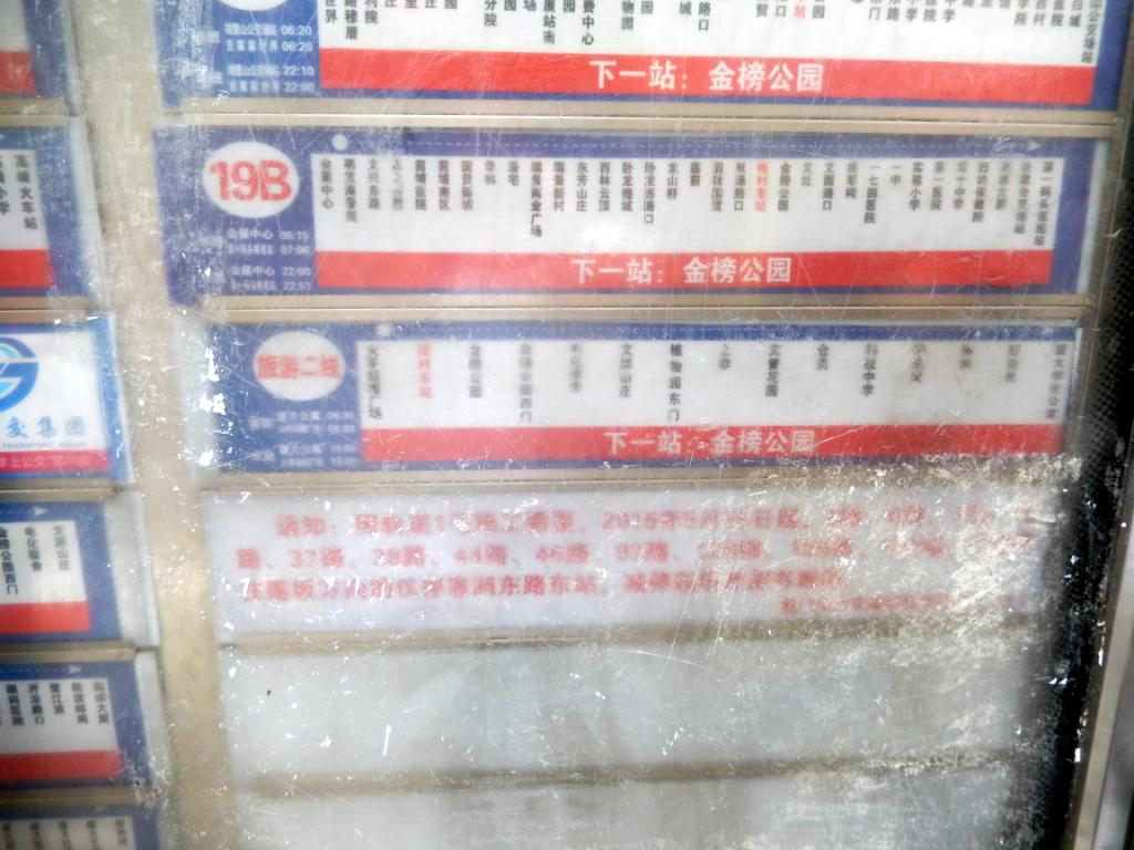 厦门公交牌
