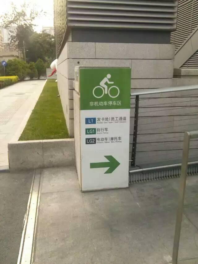 芳草地自行车库入口