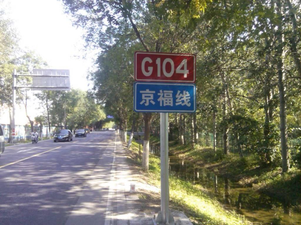 G104 京福线