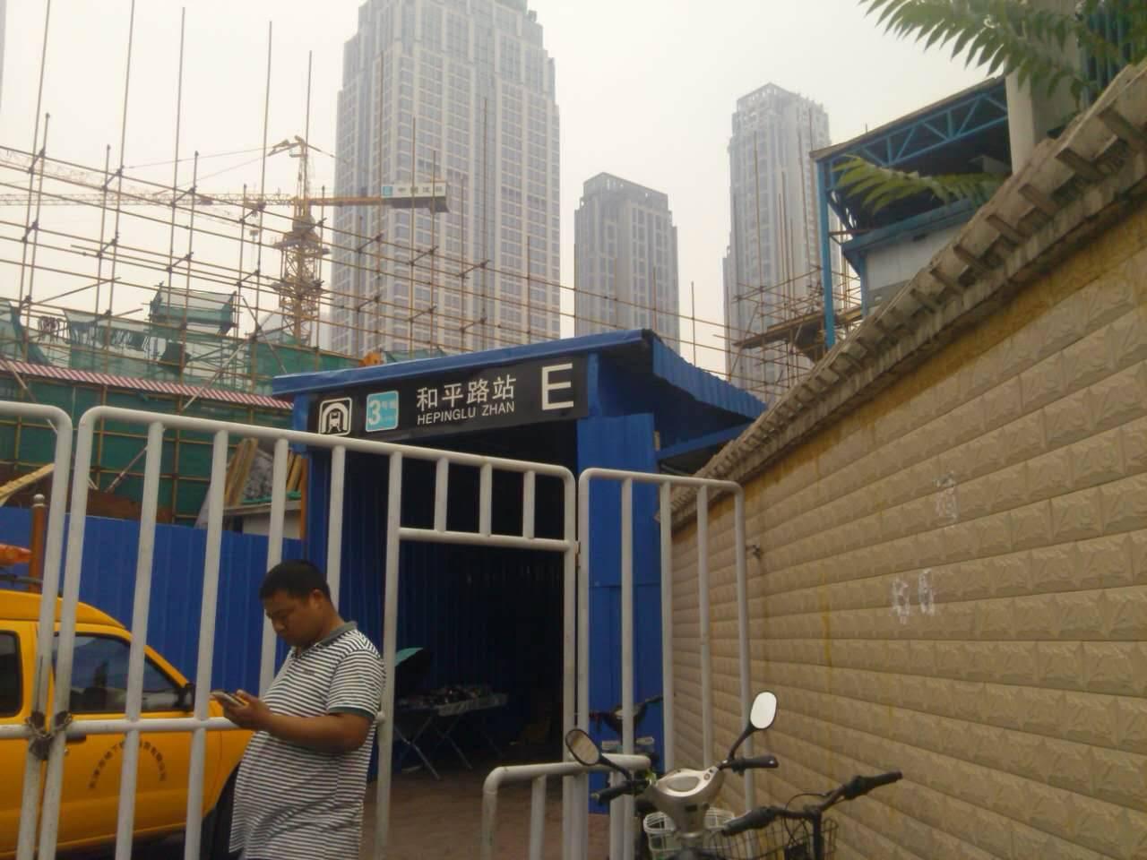 天津 和平路