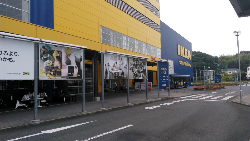 横滨IKEA