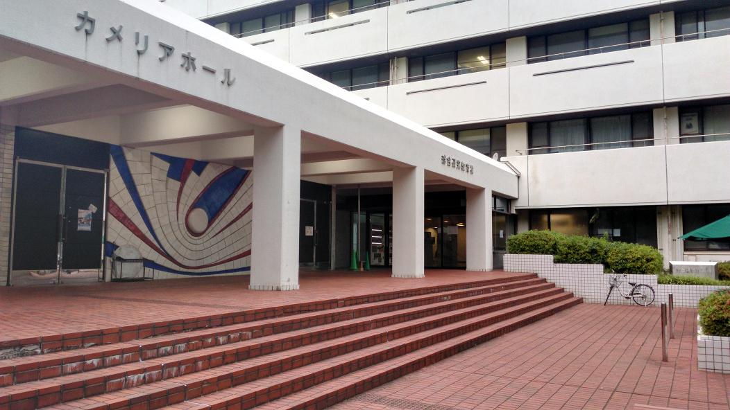 横滨市立大学 求婚大作战取景地