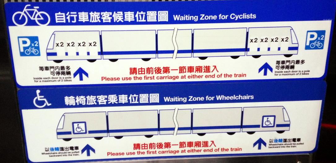 台北捷运-自行车