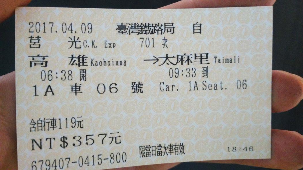 自行车火车票