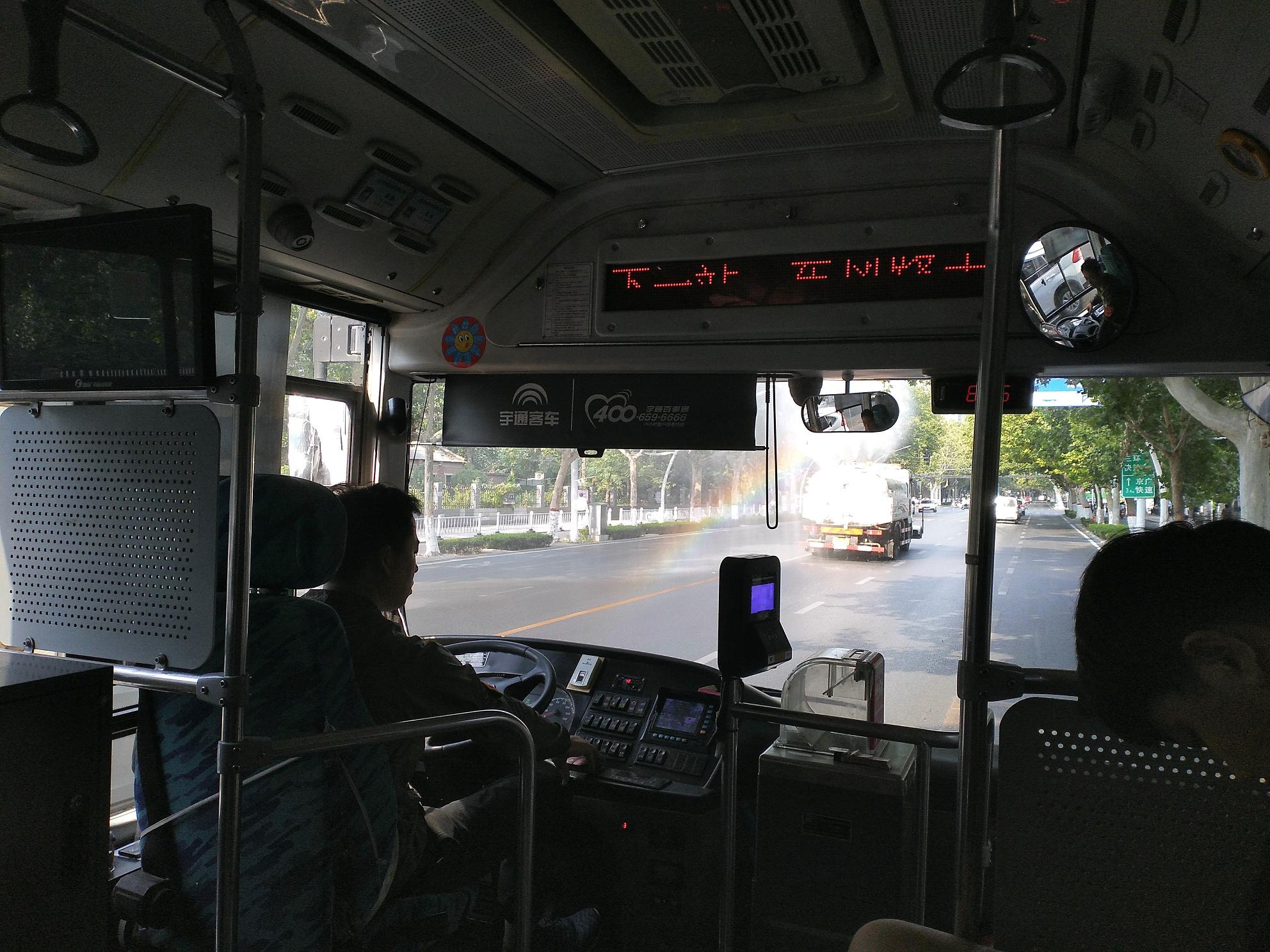 郑州公交遇见彩虹