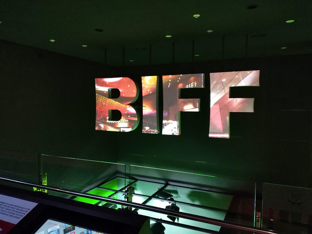 釜山电影博物馆
